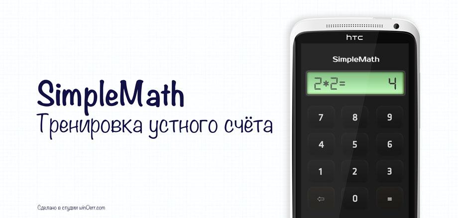 Баннер SimpleMath