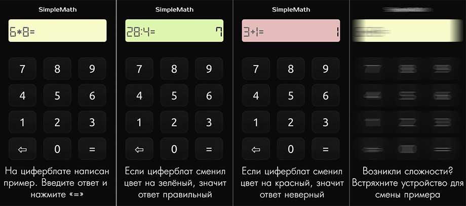 Скриншоты SimpleMath